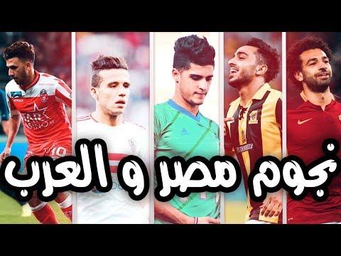 شاهد أقوى مقطع لنجوم العرب