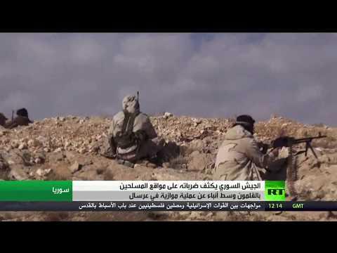 المغرب اليوم  - شاهد خطط لضرب جبهة النصرة وداعش في جرود عرسال