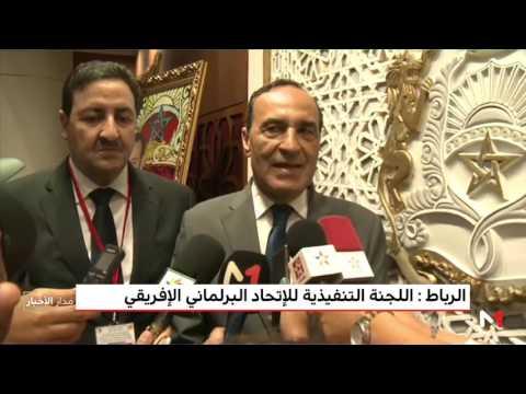 المغرب اليوم  - شاهد انعقاد أشغال اللجنة التنفيذية للاتحاد البرلماني الأفريقي في الرباط