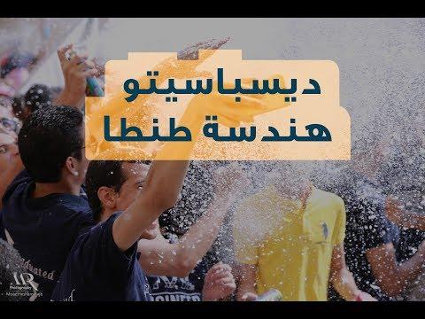 المغرب اليوم  - طلاب هندسة طنطا يحتفلون بالتخرج على أنغام ديسباسيتو