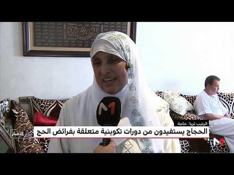 المغرب اليوم  - شاهد دورات تكوينية للحجاج بشأن أداء الشعائر