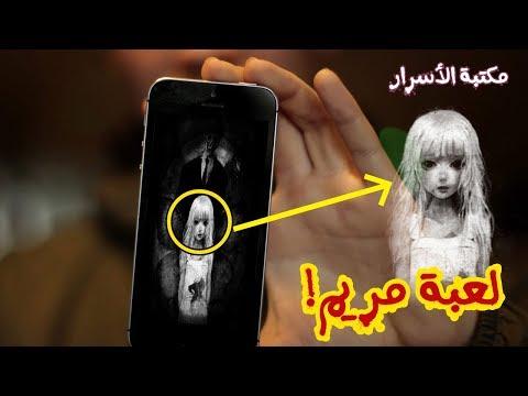 المغرب اليوم  - قصة لعبة مريم التي نشرت الرعب في السعودية