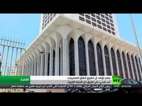 المغرب اليوم  - شاهد شكري يؤكّد أن اتفاق الصخيرات أساس للتسوية في ليبيا