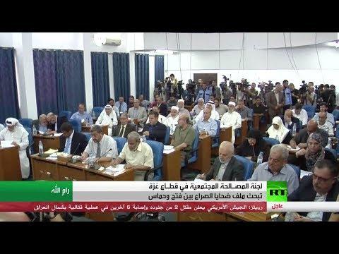المغرب اليوم  - شاهد لجنة المصالحة المجتمعية الفلسطينية تبدأ عملها في غزة
