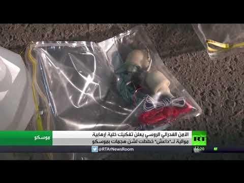 المغرب اليوم  - شاهد الأمن الروسي يفكك خلية لتنظيم داعش في موسكو
