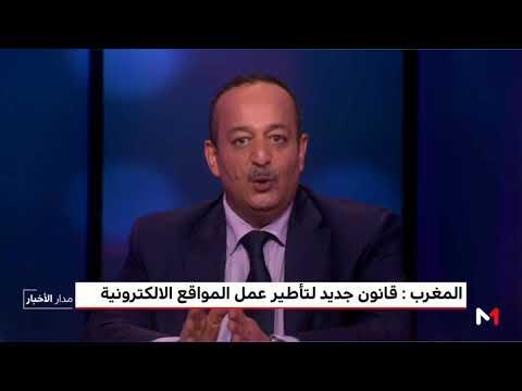 المغرب اليوم  - شاهد قانون جديد لتأطير عمل المواقع الإلكترونية