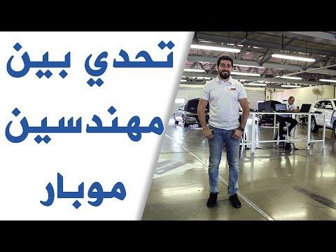 المغرب اليوم  - شاهد تحدِ جديد بين 16 من خبراء صيانة موبار