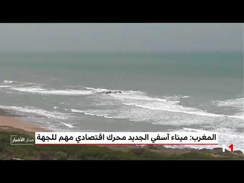 المغرب اليوم  - بالفيديو جولة في ميناء أسفي الجديد