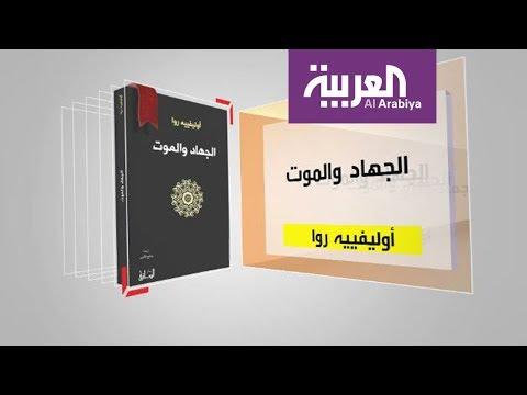 المغرب اليوم  - شاهد كل يوم كتاب يستعرض الجهاد والموت