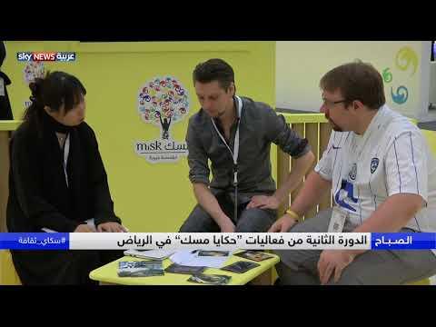 المغرب اليوم  - شاهد انطلاق الدورة الثانية من فعاليات حكايا مسك في الرياض