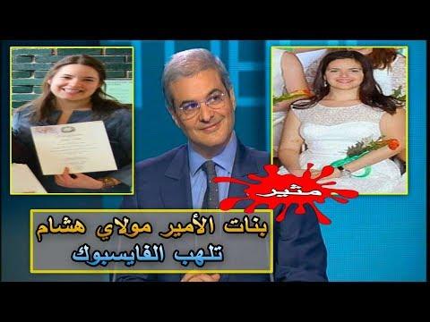 المغرب اليوم  - شاهد الأميرتان لالة هاجر ولالة فايزة يثيران فضول المغاربة