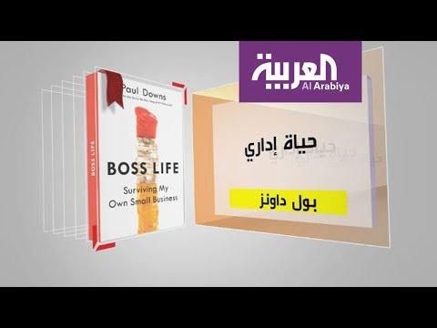 المغرب اليوم  - شاهد كل يوم كتاب حياة إداري تأليف بول داونز