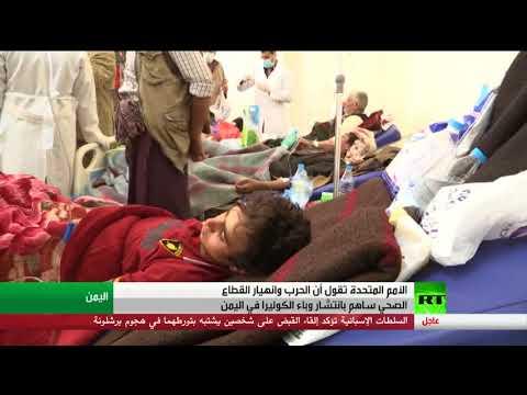 المغرب اليوم  - شاهد انتشار مرض الكوليرا في اليمن