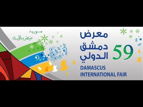 المغرب اليوم  - شاهد افتتاح معرض دمشق الدولي بعد 5 أعوام من الغياب