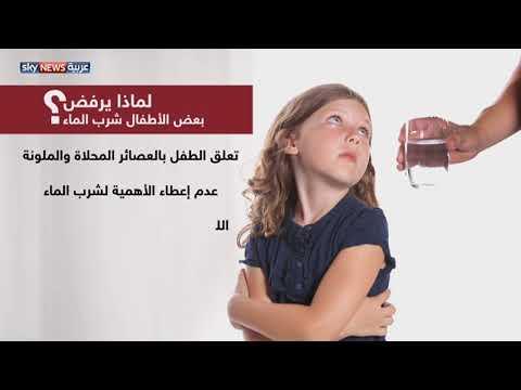 المغرب اليوم  - شاهد أهمية شرب الماء وفائدته لجسم الأطفال