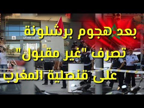 المغرب اليوم  - شاهد مجهولون يعتدون على القنصلية المغربية في تارغونا الإسبانية