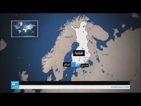 المغرب اليوم  - شاهد الشرطة الفنلندية تُعلن طعن أشخاص عدة جنوب البلاد