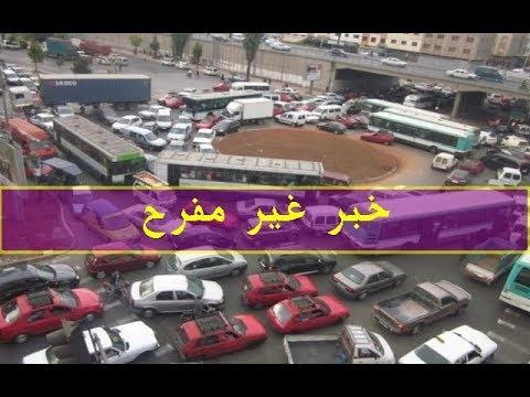 المغرب اليوم  - بالفيديو  زيادة جديدة لأسعار الوقود في المغرب