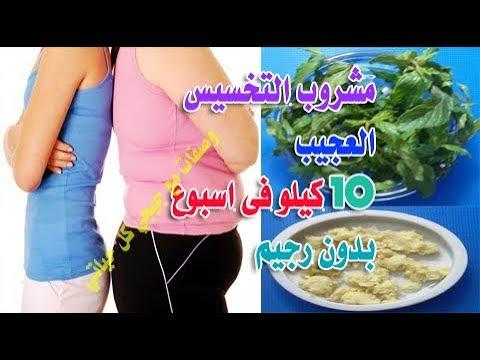 المغرب اليوم  - شاهد وصفة جديدة لخسارة 10 كيلوغرامات خلال أسبوع واحد