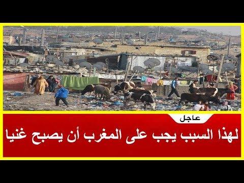 المغرب اليوم  - شاهد البنك الدولي يطالب المملكة المغربية بضرورة أن تصبح غنية