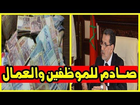 المغرب اليوم  - بالفيديو  الحكومة المغربية توجه ضربة موجعة إلى الموظفين
