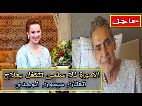 المغرب اليوم  - شاهد الأميرة للا سلمى تتكفل بعلاج الفنان ميمون الوجدي