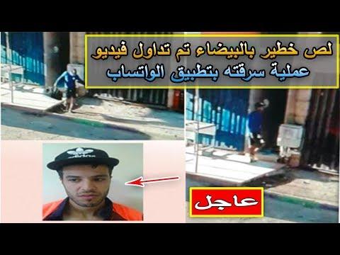 المغرب اليوم  - القبض على لص خطير في الدار البيضاء