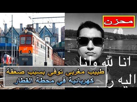 المغرب اليوم  - شاهد وفاة طبيب مغربي إثر الحادث