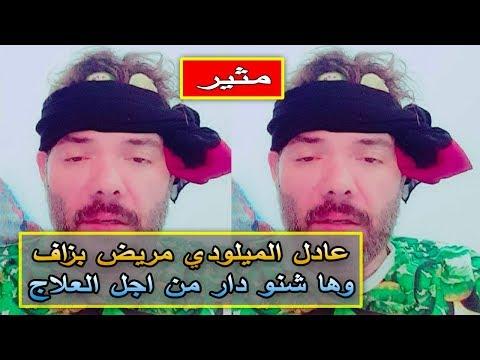 المغرب اليوم  - شاهد صورة لعادل الميلودي تكشف عن حالته الصحية