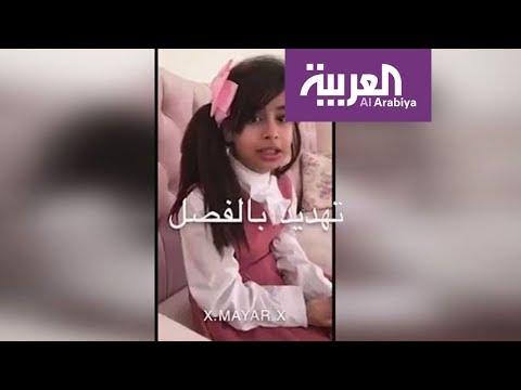 المغرب اليوم  - بالفيديو  الطفلة ميار تشتكي مدرسة سعودية حرمتها من سناب