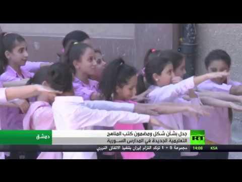 المغرب اليوم  - بالفيديو  جدل بشأن المناهج التعليمية الجديدة في سورية