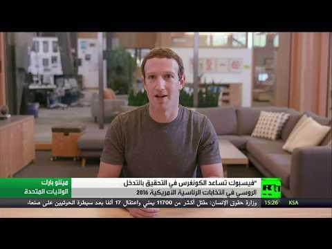 المغرب اليوم  - شاهد فيسبوك يساعد الكونغرس في التحقيق بالتدخل الروسي في انتخابات 2016