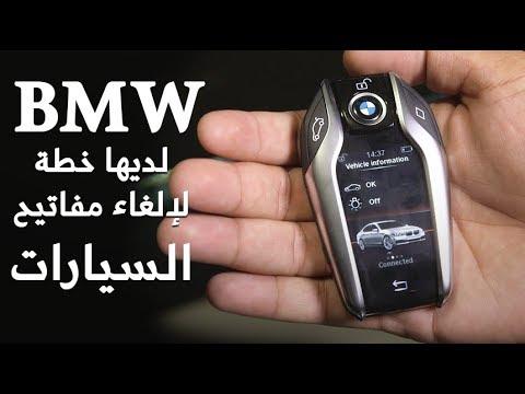 المغرب اليوم  - شاهد بي أم دبليو تكشف عن خطة لإلغاء مفاتيح السيارات