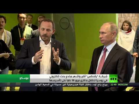 المغرب اليوم  - شاهد يانديكس الروسية تحتفل بميلادها الـ 20