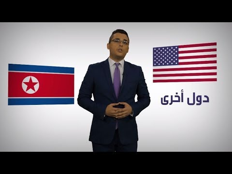 المغرب اليوم  - شاهد أبرز العقوبات الدولية المفروضة على كوريا الشمالية