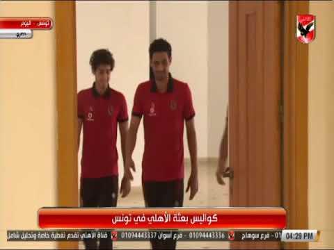 المغرب اليوم  - بالفيديو  كواليس لاعبي الأهلي داخل فندق الإقامة في تونس
