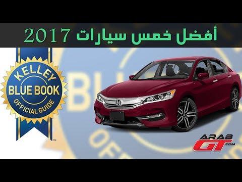 المغرب اليوم  - شاهد أفضل 5 سيارات في عام 2017