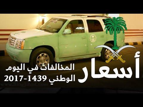 المغرب اليوم  - أسعار المخالفات للسيارات المعدلة