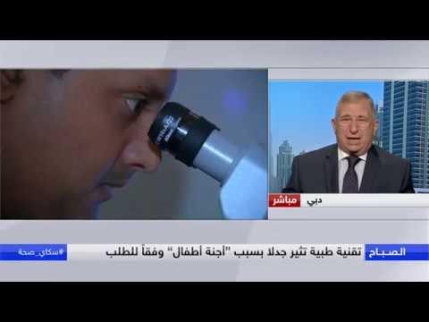 المغرب اليوم  - شاهد تعديل أجنة الأطفال يثير جدلًا من جديد