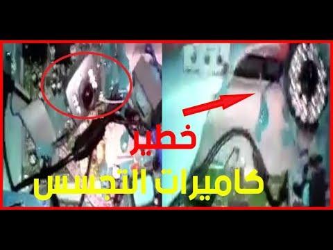المغرب اليوم  - بالفيديو أسرة من فاس وجدت كاميرات تجسس صغيرة