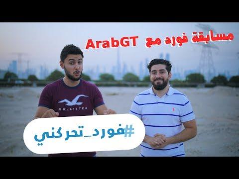 المغرب اليوم  - فورد تقيم مسابقة  للحصول على فرصة زيارة منصة الشركة في معرض دبي الدولي