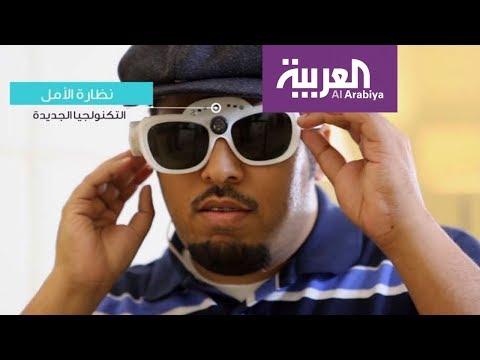 المغرب اليوم - شاهد ابتكار نظارة تعيد الأمل للمكفوفين