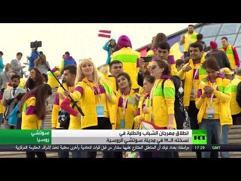 المغرب اليوم - شاهد انطلاق مهرجان الشباب والطلبة في سوتشي