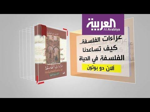 المغرب اليوم - برنامج كل يوم كتاب يقدّم عزاءات الفلسفة  كيف تساعدنا الفلسفة في الحياة