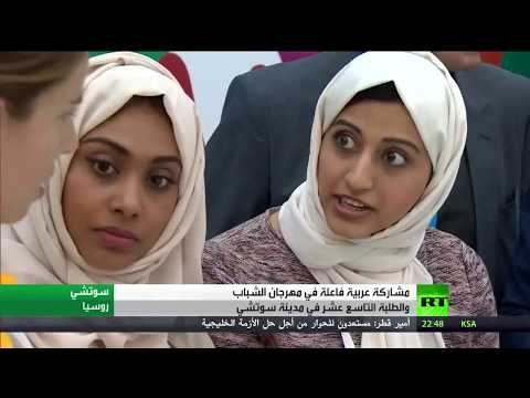 المغرب اليوم - شاهد الوفود العربية حاضرة في مهرجان الشباب في سوتشي