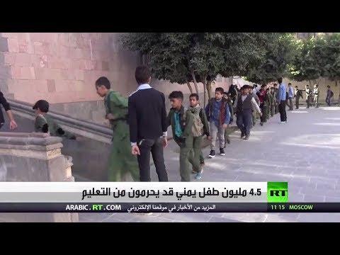 المغرب اليوم - شاهد 45 مليون طفل يمني يحرمون من التعليم