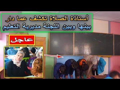 المغرب اليوم - شاهد تفاصيل تحقيق مديرية التعليم في تاونات مع معلمة ابتدائي