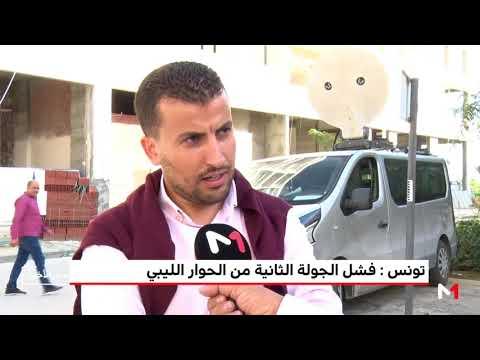 المغرب اليوم - شاهد فشل الجولة الثانية من الحوار الليبي