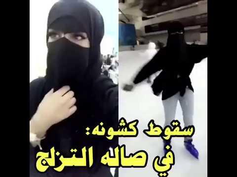 المغرب اليوم - شاهد لحظة سقوط فتاة منتقبة عقب تزلجها