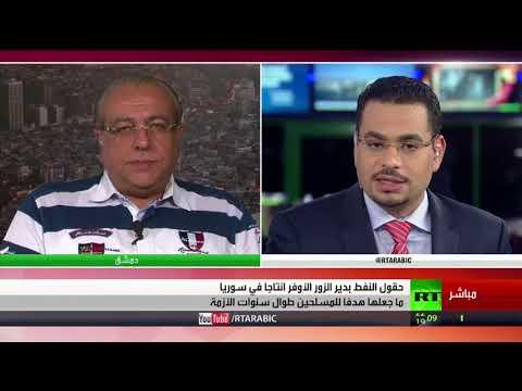 المغرب اليوم - شاهد خبير إستراتيجي يعلن سيطرة قسد على حقل العمر النفطي